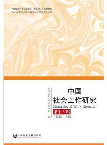 中国社会工作研究 第十六辑