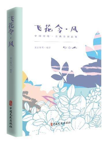 飞花令·风(中国文化·古典诗词品鉴)