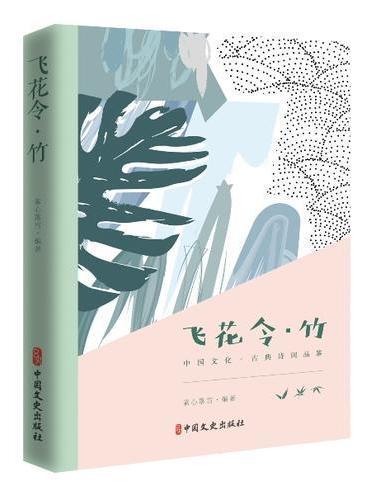 飞花令·竹(中国文化·古典诗词品鉴)