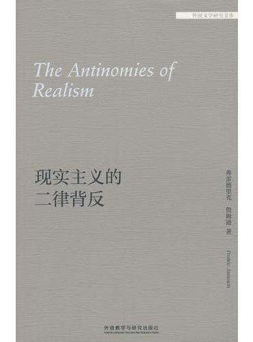 现实主义的二律背反(外国文学研究文库)