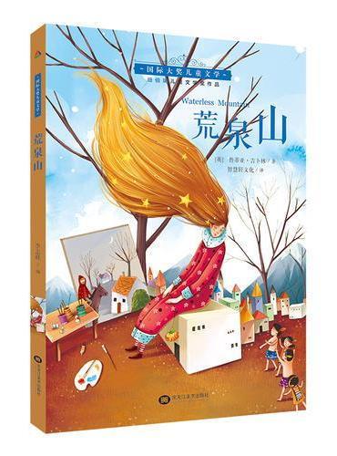 荒泉山--国际大奖儿童文学