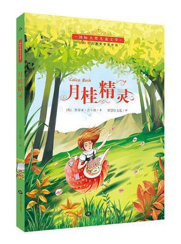 月桂精灵--国际大奖儿童文学