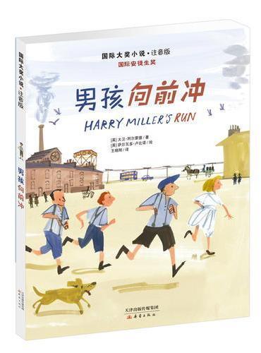 国际大奖小说·注音版——男孩向前冲