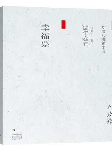 刘庆邦短篇小说编年卷(五):幸福票