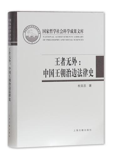 王者无外:中国王朝治边法律史