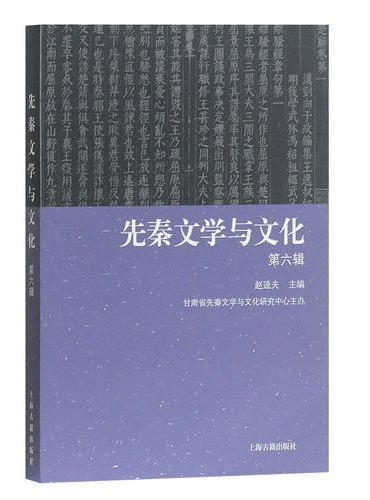 先秦文学与文化(第六辑)