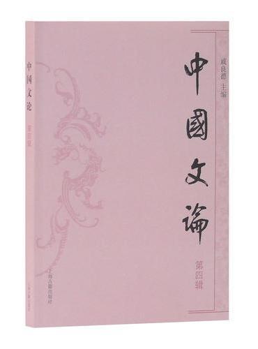 中国文论(第四辑)