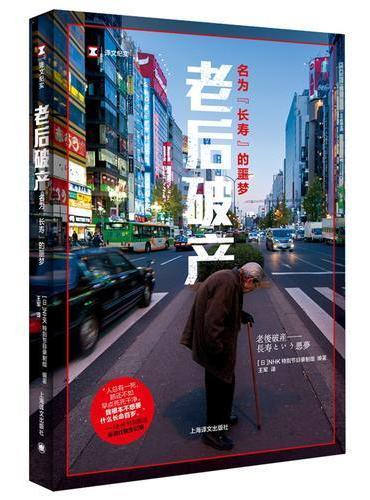 """译文纪实系列·老后破产:名为""""长寿""""的噩梦"""