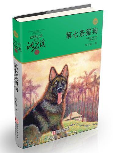 动物小说大王沈石溪·品藏书系:第七条猎狗(升级版)