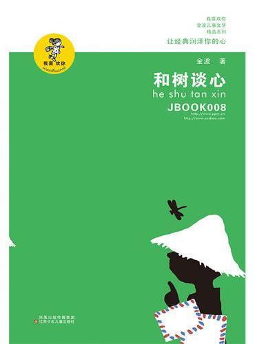 """""""我喜欢你""""金波儿童文学精品系列*和树谈心(新版)"""