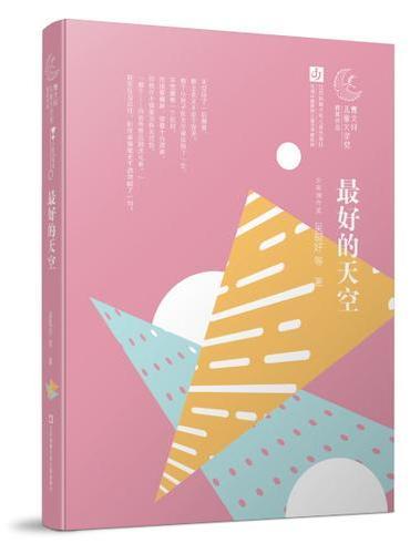 曹文轩儿童文学奖获奖作品--最好的天空
