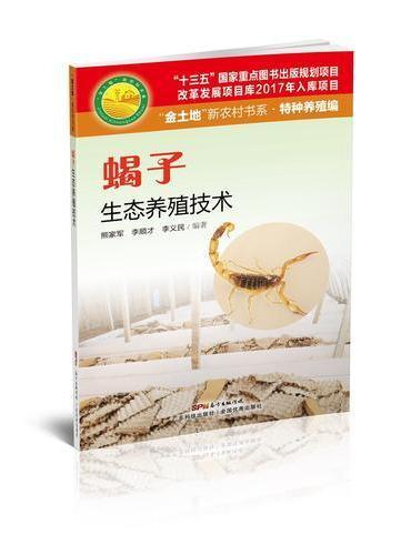 """蝎子生态养殖技术(""""金土地""""新农村书系.特种养殖编)"""