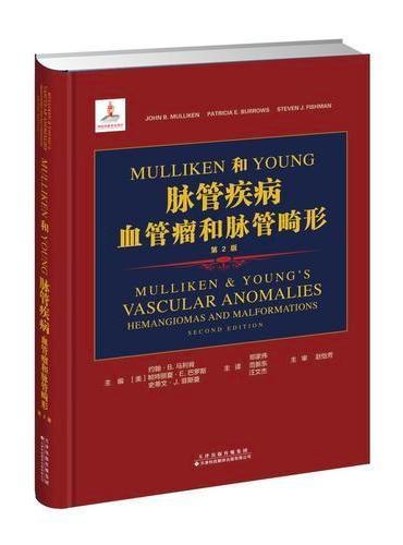 Mulliken&Young脉管疾病:血管瘤和脉管畸形