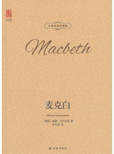 麦克白 中英双语珍藏版 翻译