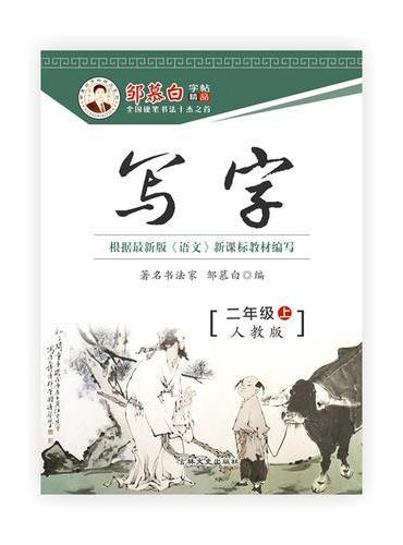 邹慕白字帖秋-写字人教版2年级(上)