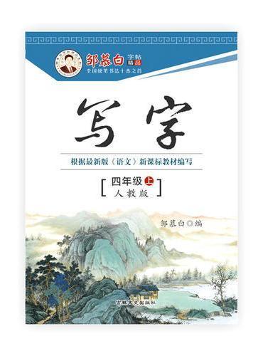 邹慕白字帖秋-写字人教版4年级(上)