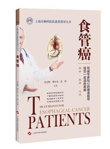 食管癌(上海市胸科医院患者指导丛书)