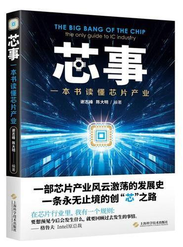 芯事——一本书读懂芯片产业