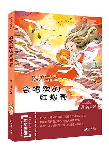 中华原创幻想儿童文学大系:会唱歌的红螺壳