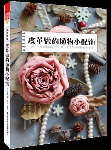 皮具教程——皮革做的植物小配饰