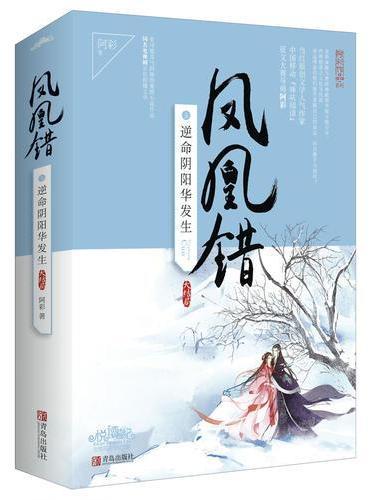 凤凰错5逆命阴阳华发生(上、下册)