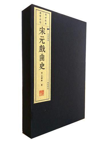 宋元戏曲史(宣纸线装 1函2册 文华丛书系列)