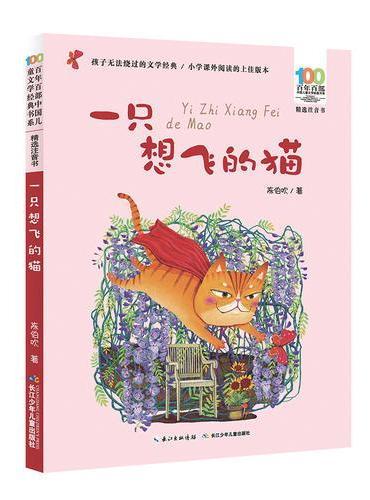 百年百部中国儿童文学经典书系(精选注音书) 一只想飞的猫
