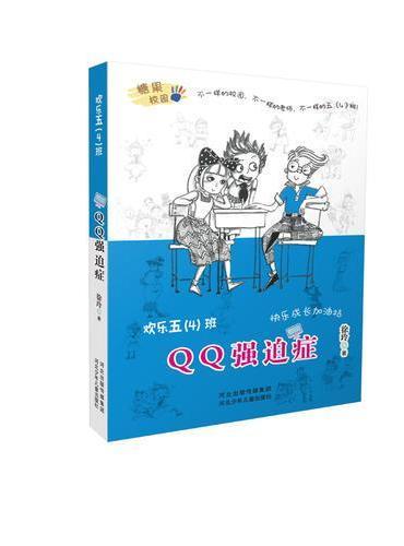欢乐五(4)班—QQ强迫症