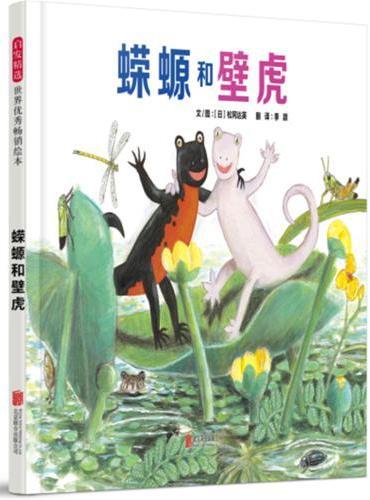 蝾螈和壁虎——(启发童书馆出品)