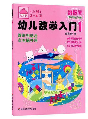幼儿数学入门(1)