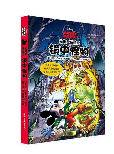 米老鼠历险记:镜中怪物 (中英双语对照·赠英文全文朗读与单词随身查APP)