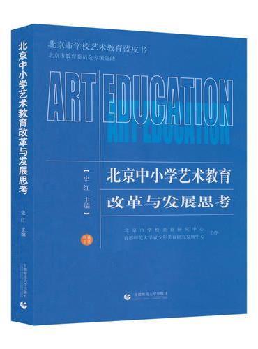 北京中小学艺术教育改革与发展思考