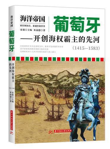 海洋帝国:葡萄牙——开创海权霸主的先河 (1415-1583)