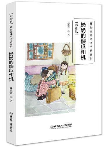 林海音儿童文学精选集(彩绘版)——奶奶的傻瓜相机