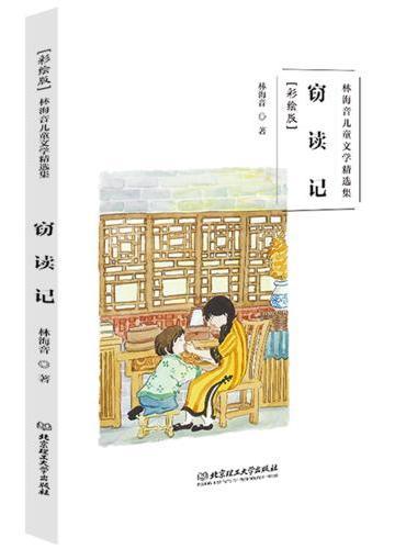 林海音儿童文学精选集(彩绘版)——窃读记