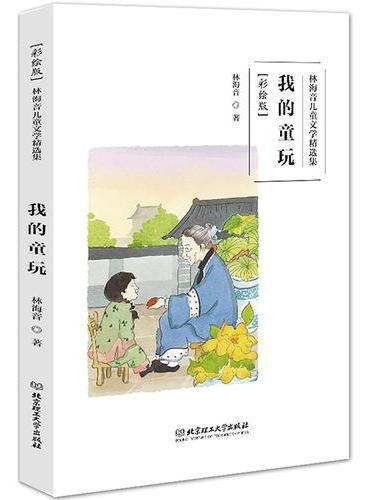 林海音儿童文学精选集(彩绘版)——我的童玩