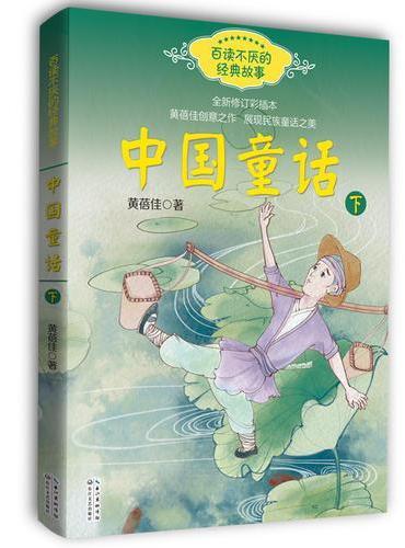 中国童话(黄蓓佳 下册)——百读不厌的经典故事