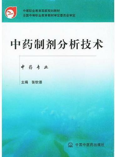 中药制剂分析技术(中专规划教材.张钦德)