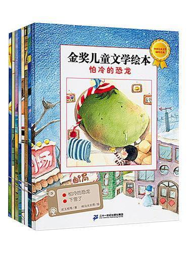 金奖儿童文学绘本系列全8册(套装)