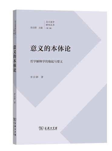 意义的本体论——哲学解释学的缘起与要义(北大美学研究丛书)