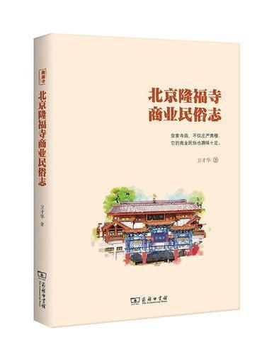 北京隆福寺商业民俗志