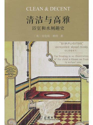 清洁与高雅(精装)——浴室和水厕趣史