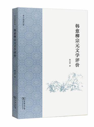 韩愈柳宗元文学评价