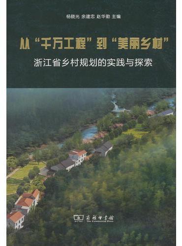 """从""""千万工程""""到""""美丽乡村""""——浙江省乡村规划的实践与探索"""