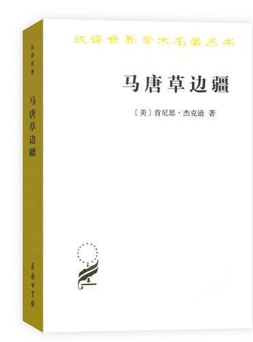 马唐草边疆(汉译名著本16)
