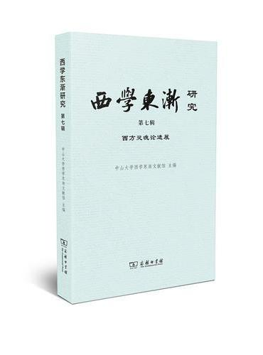 西学东渐研究 第七辑 西方灵魂论进展