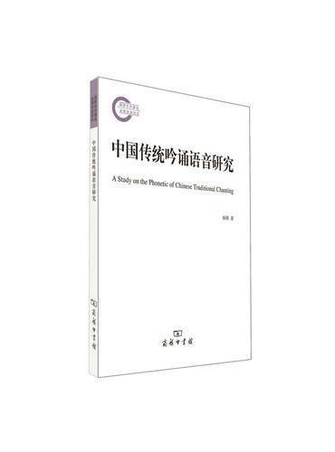 中国传统吟诵语音研究