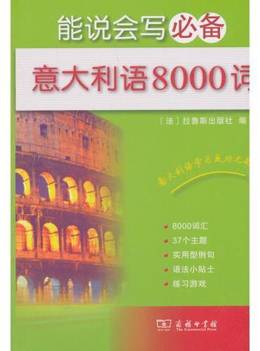 能说会写必备意大利语8000词