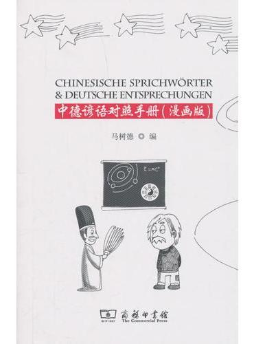 中德谚语对照手册(漫画版)