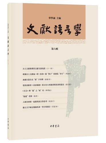 文献语言学(第六辑)